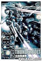 Mobile Suit Gundam - Thunderbolt (Vol.1)