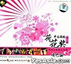 Di Liu Jie Zhong Guo Wu Dao He Hua Jiang Bi Sai Jing Pin Series - Ga Ba Li (VCD) (China Version)