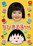 TV Anime Houso Kaishi 15 Anniversary Drama: Chibimaruko chan (Normal Edition) (Japan Version)
