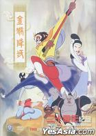 The Golden Monkey Conquers The Evil (DVD) (China Version)