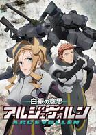 Argevollen Vol.3 (DVD) (Japan Version)