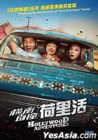 Hollywood Adventures (2015) (DVD) (English Subtitled) (Hong Kong Version)
