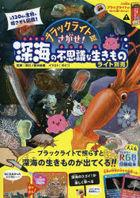 Black Light de Sagase Shinkai no Fushigi na Ikimono