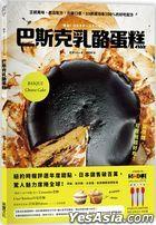 Ba Si Ke Ru Luo Dan Gao : Zheng Tong Feng Wei , Ming Dian Pei Fang , Sheng Ji Kou Gan ,33 Kuan Cheng Gong Lu100% De Hao Chi Pei Fang