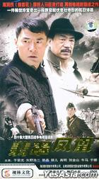 Fei Cui Feng Huang (DVD) (End) (China Version)
