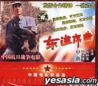 中国电影精品选 东进序曲 (VCD) (中国版)