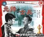 生活劇情片 元帥與士兵 (VCD) (中國版)