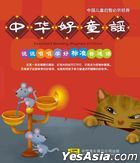 Excellent Nursery Rhymes Of China (CD + Book) (China Version)