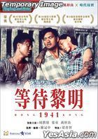 Hong Kong 1941 (1984) (Blu-ray) (Hong Kong Version)