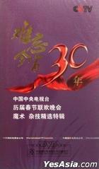難忘今宵30年 歷屆春晚魔術雜技特輯 (DVD) (中国版)