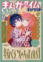 Manga Time Kirara Carat 18633-09 2020