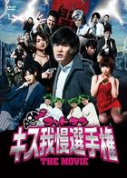 God Tongue Kiss Pressure Game The Movie (DVD) (Japan Version)
