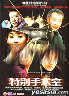 Te Bie Shou Shu Shi (DVD) (China Version)
