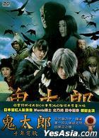 Kitaro and the Millennium Curse (DVD) (Taiwan Version)