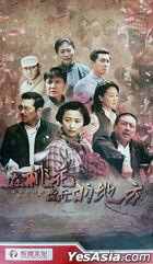 在桃花盛開的地方 (2019) (H-DVD) (1-30集) (完) (中國版)