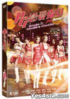 PG Love (2016) (DVD) (Hong Kong Version)