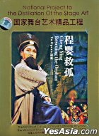National Project To The Distillation Of The Stage Art - Yu Opera Cheng Ying Rescuing The Orphan (DVD) (China Version)