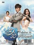 女人 30 情定水舞間 (DVD) (マレーシア版)