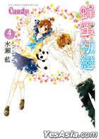 Hachimitsu ni Hatsukoi (Vol. 4)