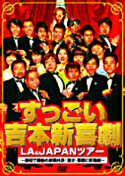 Suggoi Yosimoto Shinkigeki La & Japan Tour (Japan Version)