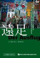 Ensoku - Der Ausflug (DVD) (Japan Version)