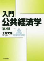 入門|公共経済学