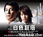 白色巨塔 (VCD) (第三辑) (待续) (国/粤语配音) (香港版)