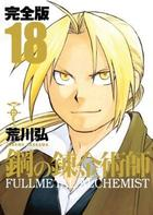 FULLMETAL ALCHEMIST 18 (Completed Edition)