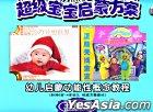 Chao Ji Bao Bao Qi Meng Fang An Wang Zi Ji Hua (China Version)