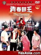 青春鼓王 (DVD) (台湾版)