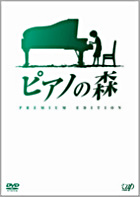 The Piano Forest (DVD) (Premium Edition) (Japan Version)