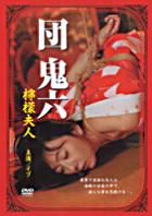 Danoniroku Lemon Fujin (DVD) (Japan Version)