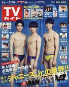 Weekly TV Guide (Miyagi/Fukushima Edition) 28202-05/14 2021