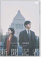 The Journalist (DVD) (Japan Version)
