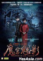 魔宮魅影 (2016) (DVD) (香港版)