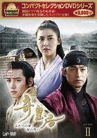 Empress Ki (DVD) (Box 2) (Compact Edition) (Japan Version)