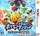 Pokemon no Fushigi no Dungeon Magnagate to Mugendai no Meikyuu (3DS) (Japan Version)