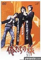 Oretachi no Tabi Vol.10 (日本版)