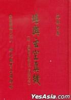 Kan Yu Xuan Kong Zhen Ji