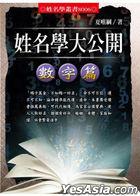 Xing Ming Xue Da Gong Kai : Shu Zi Pian