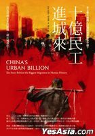 China's Urban Billion :The Story Behind the Biggest Migration in Human History