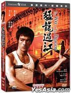The Way Of The Dragon (1972) (DVD) (Digitally Remastered) (Kam & Ronson Version) (Hong Kong Version)