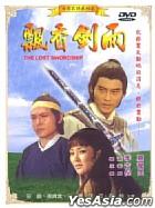 飘香剑雨 (台湾版)