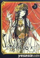 Xxxholic Vol.3 (港台版)