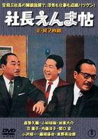 SHACHOU ENMA CHOU(SEI ZOKU 2 MAI GUMI) (Japan Version)