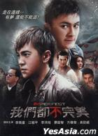 Imperfect (DVD) (Taiwan Version)