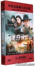 Dong Ri Jing Lei (DVD) (End) (China Version)