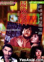Final Victory (1987) (DVD) (Hong Kong Version)