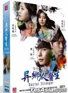 Doctor Stranger (DVD) (Ep. 1-20) (End) (Multi-audio) (English Subtitled) (SBS TV Drama) (Singapore Version)