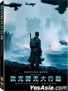 Dunkirk (2017) (DVD) (2-Disc Edition) (Taiwan Version)